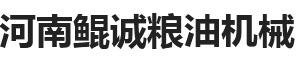 河南鲲诚粮油机械有限公司
